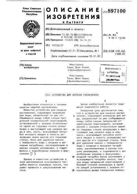 Устройство для окраски распылением (патент 897100)