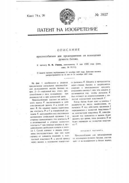 Приспособление для предохранения от похищения ручного багажа (патент 3927)