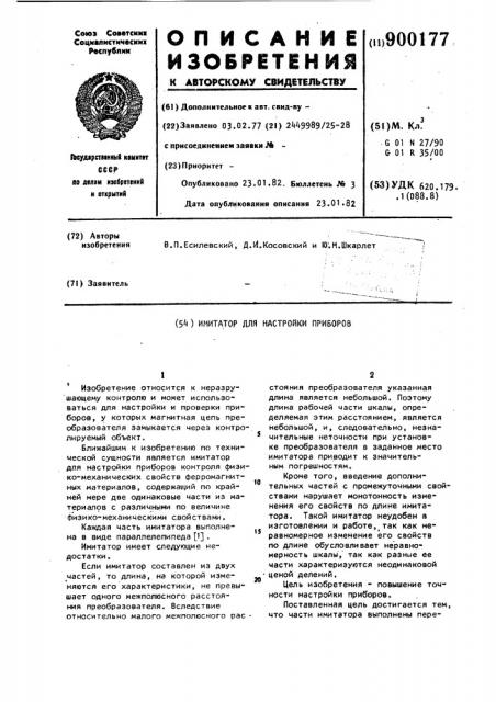 Имитатор для настройки приборов (патент 900177)