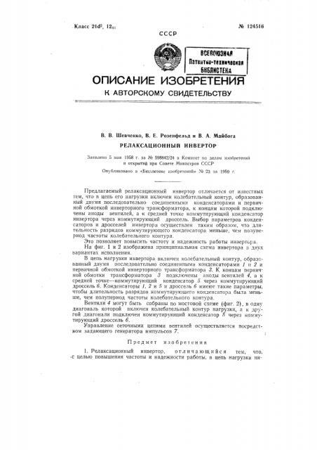 Релаксационный инвертор (патент 124516)