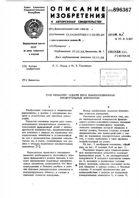 Механизм подачи двух взаимоподвижных измерительных элементов (патент 896367)