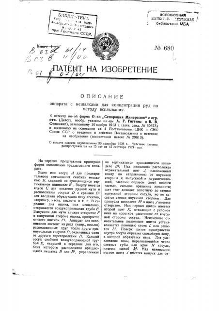 Аппарат с мешалками для концентрации руд по методу всплывания (патент 680)