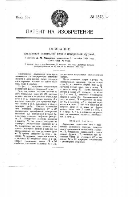 Двухванная плавильная печь с поворотной фурмой (патент 1573)