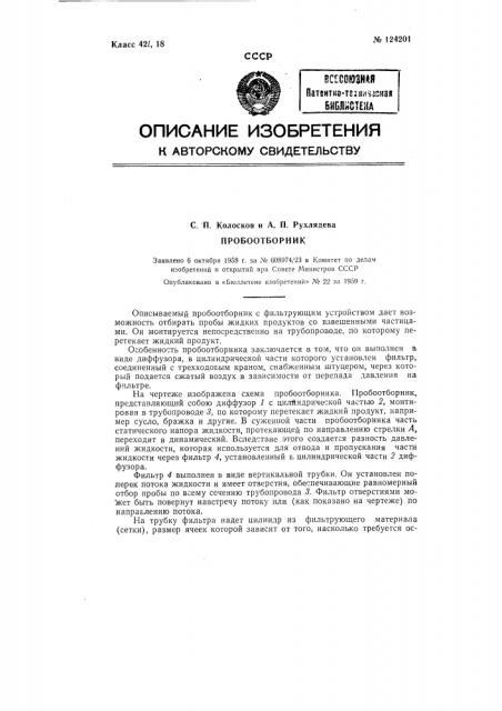 Пробоотборник (патент 124201)