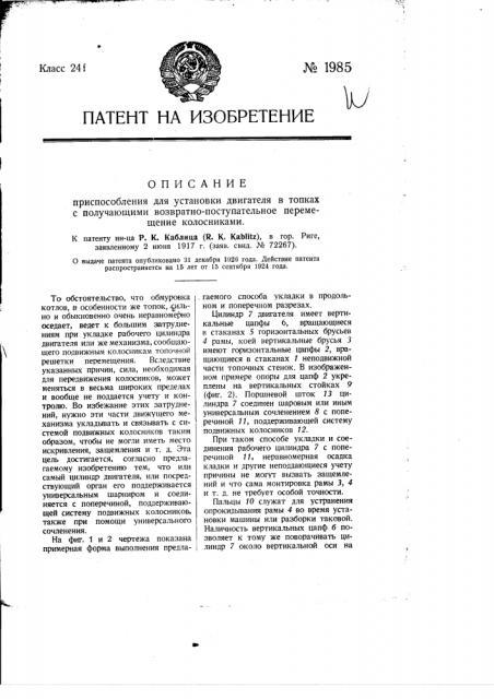 Приспособление для установки двигателя в топках с получающими возвратно-поступательное перемещение колосниками (патент 1985)