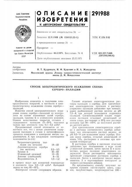 Способ электролитического осаждения сплава серебро-палладий (патент 291988)