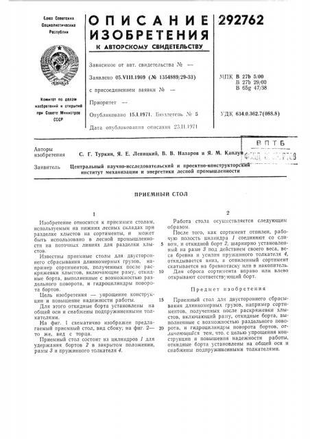 Приемный стол (патент 292762)