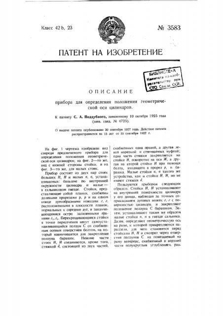 Прибор для определения положения геометрической оси цилиндров (патент 3583)
