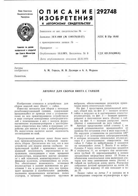 Автомат для сборки винта с гайкой (патент 292748)