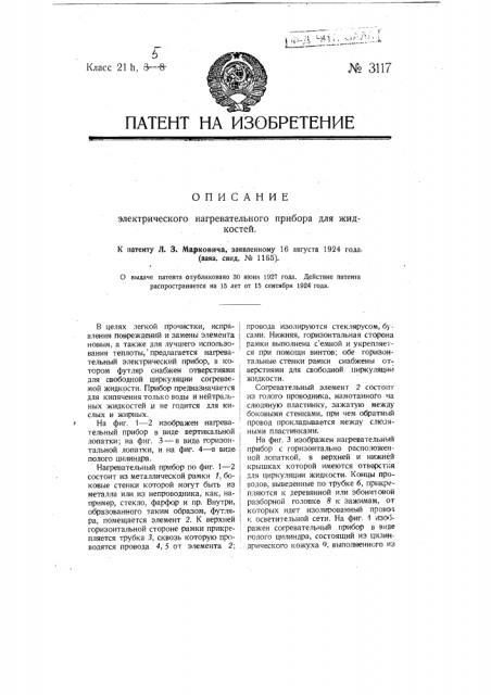 Электрический нагревательный прибор для жидкостей (патент 3117)