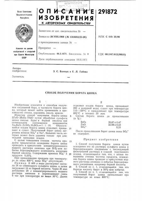Способ получения бората цинка (патент 291872)
