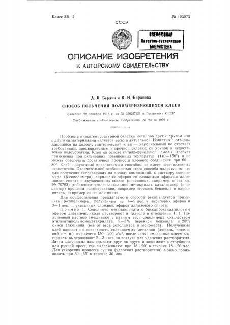 Способ получения полимиризующихся клеев (патент 123273)