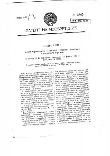 Комбинированный с газовой турбиной двигатель внутреннего горения (патент 2505)