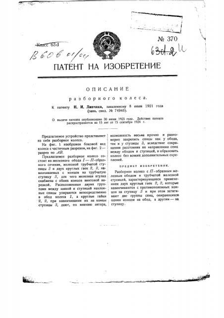 Разборное колесо (патент 370)