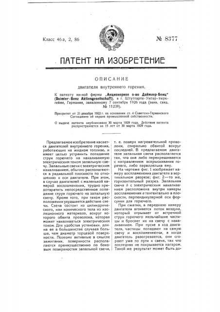 Двигатель внутреннего горения (патент 8377)
