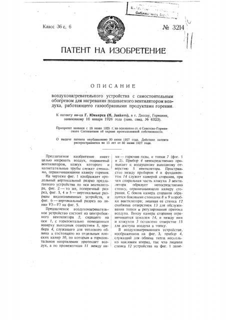 Воздухонагревательное устройство с самостоятельным обогревом для нагревания подаваемого вентилятором воздуха, работающее газообразными продуктами горения (патент 3214)