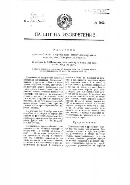 Приспособление к фрезерному станку для нарезания комплектных болторезных плашек (патент 7912)