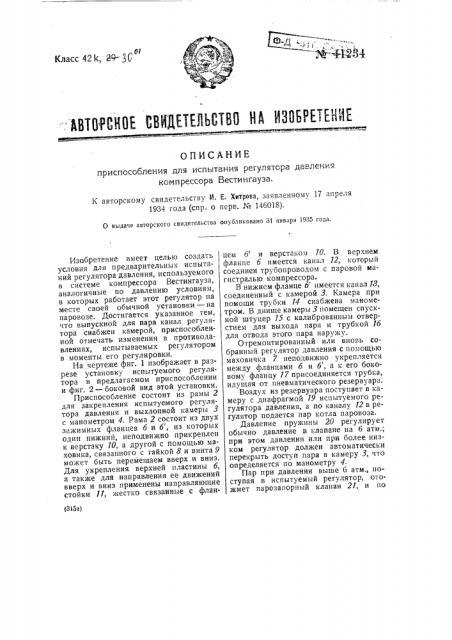 Приспособление для испытания регулятора давления компрессора вестингауз (патент 41234)