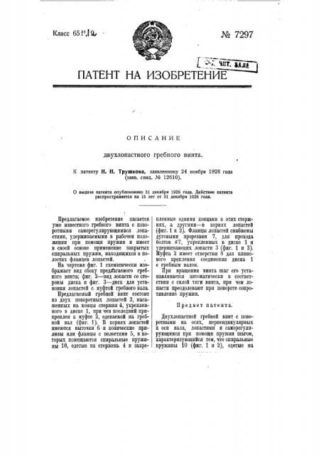Двухлопастный гребной винт (патент 7297)