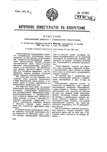Колосниковая решетка с подвижными колесниками (патент 47395)