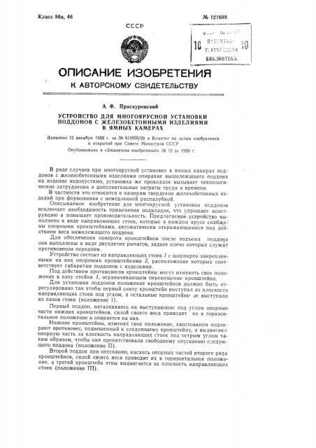 Устройство для многоярусной установки поддонов с железобетонными изделиями в ямных камерах (патент 121688)