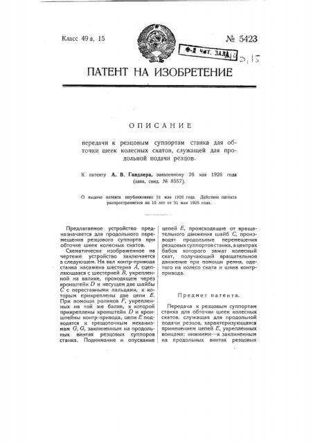 Передача к резцовым суппортам станка для обточки шеек колесных скатов, служащая для продольной подачи резцов (патент 5423)
