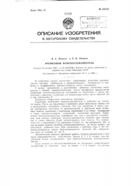 Ячейковый помехоулавливатель (патент 122345)