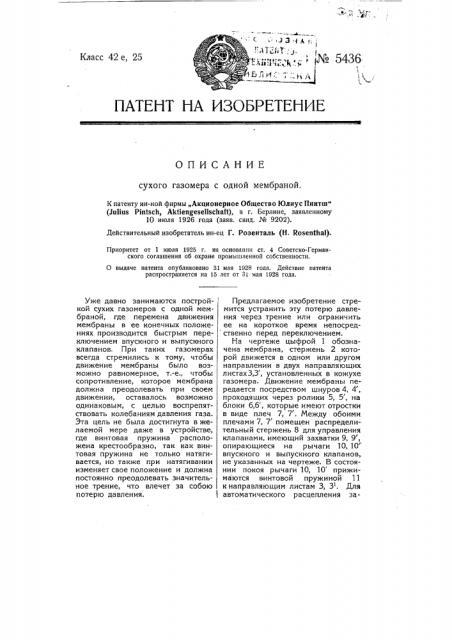 Сухой газомер с одной мембраной (патент 5436)