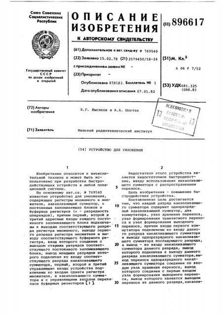Устройство для умножения (патент 896617)