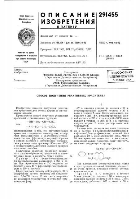 Всесоюзная пдпйтно-тсхнинеснрб'^блиотека (патент 291455)