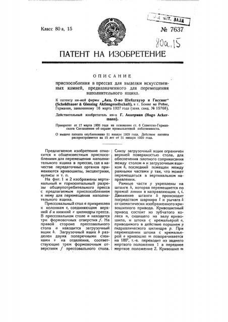 Приспособление в прессах для выделки искусственных камней, предназначенное для перемещения наполнительного ящика (патент 7637)