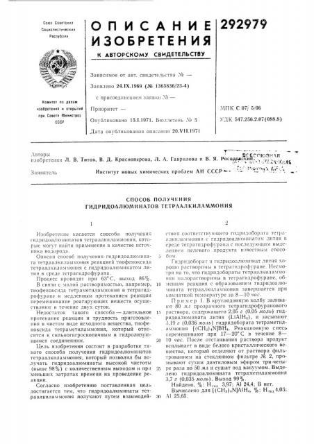 Способ получения гидридоалюминатов тетраал кил аммония (патент 292979)