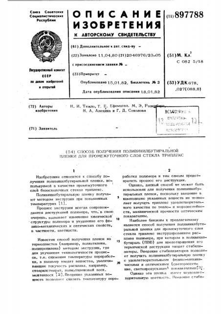 Способ получения поливинилбутиральной пленки для промежуточного слоя стекла триплекс (патент 897788)