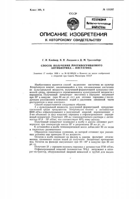 Способ получения противогрибкового антибиотика-нистатина (патент 123287)