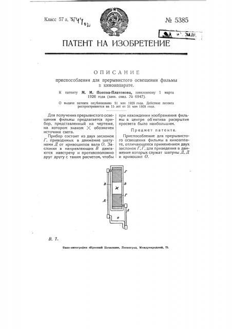 Приспособление для прерывистого освещения фильмы в киноаппарате (патент 5385)