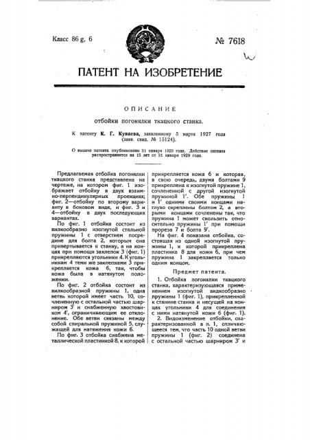 Отбойка погонялки ткацкого станка (патент 7618)