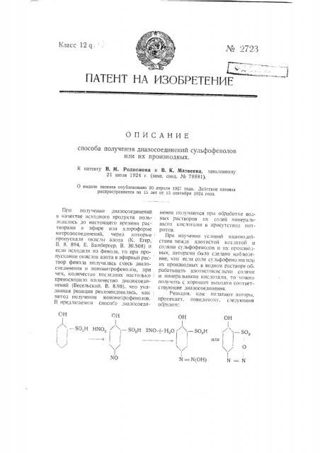Способ получения диазосоединений сульфофенолов или их производных (патент 2723)