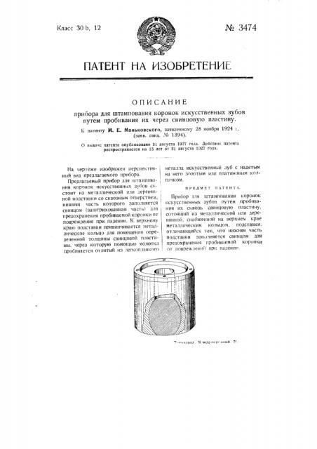 Прибор для штампования коронок искусственных зубов путем пробивания их через свинцовую пластинку (патент 3474)