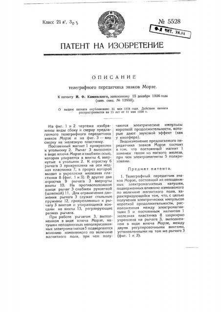 Телеграфный передатчик знаков морзе (патент 5528)