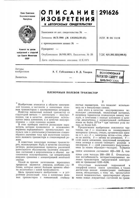 Всесоюзная пдтекгко-]1хш?'/гка1библиотека (патент 291626)