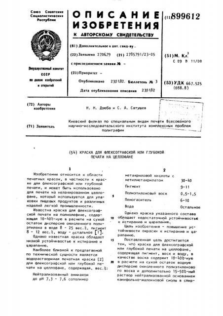 Краска для флексографской или глубокой печати на целлофане (патент 899612)