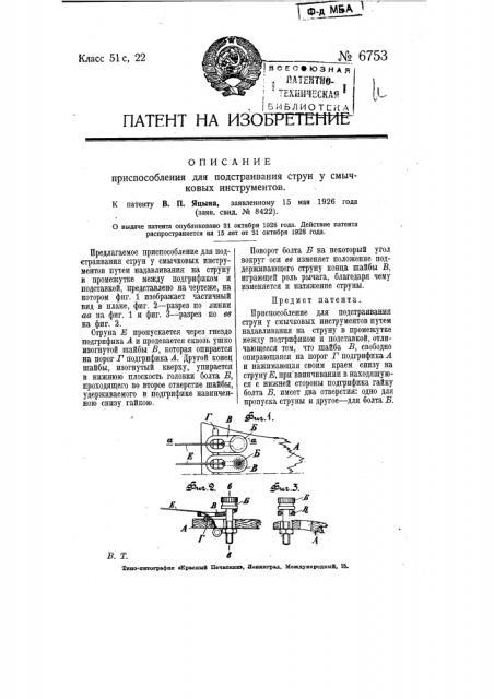 Приспособление для подстраивания струн у смычковых инструментов (патент 6753)