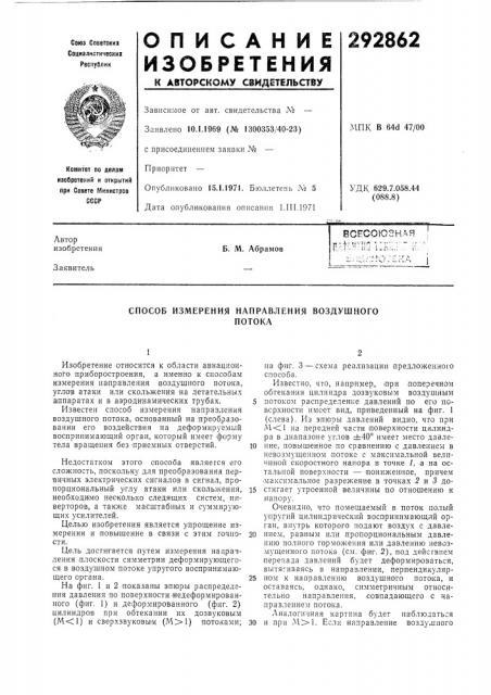 Патент ссср  292862 (патент 292862)