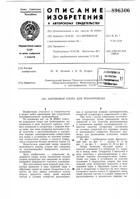 Шариковая опора для трубопровода (патент 896306)