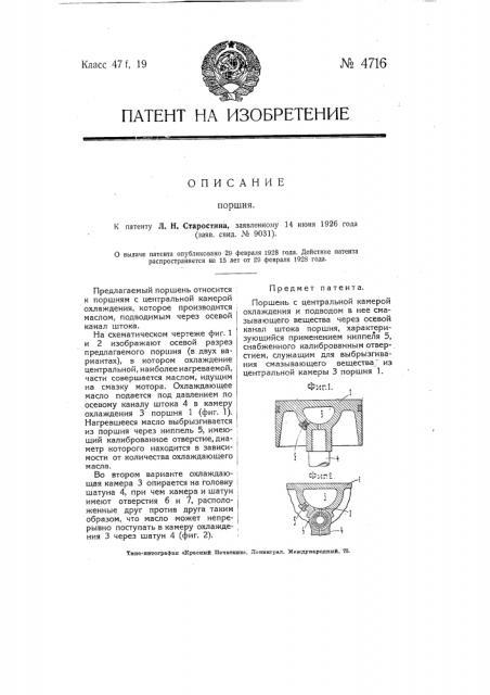 Поршень (патент 4716)