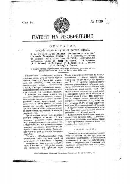 Способ отделения угля от пустой породы (патент 1739)