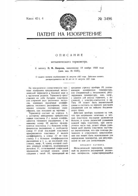 Металлический термометр (патент 3496)