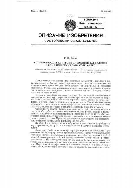 Устройство для контроля элементов зацепления цилиндрических зубчатых колес (патент 118990)
