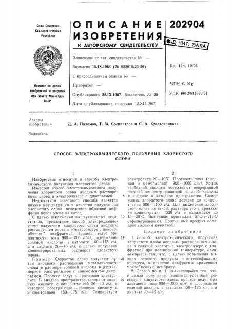 Способ электрохимического получения хлористогоолова (патент 202904)