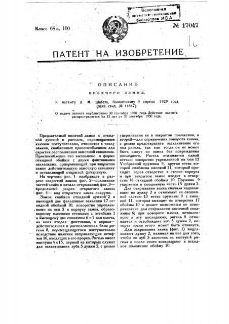 Висячий замок (патент 17047)